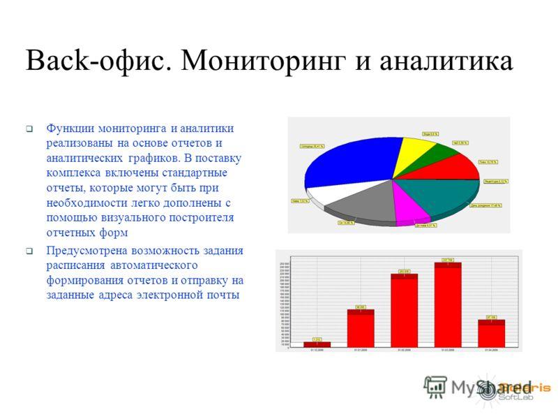 Back-офис. Мониторинг и аналитика Функции мониторинга и аналитики реализованы на основе отчетов и аналитических графиков. В поставку комплекса включены стандартные отчеты, которые могут быть при необходимости легко дополнены с помощью визуального пос