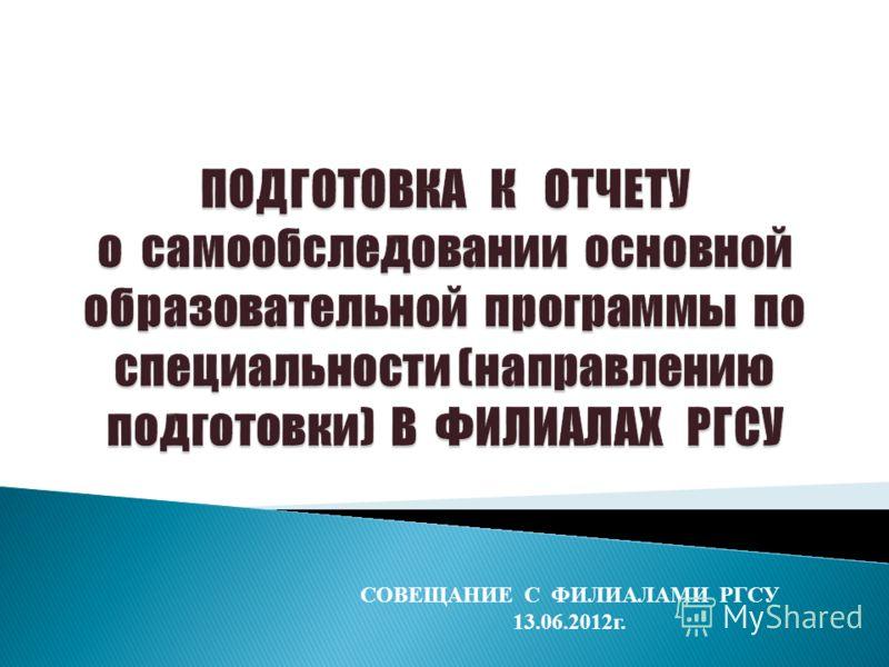 СОВЕЩАНИЕ С ФИЛИАЛАМИ РГСУ 13.06.2012г.