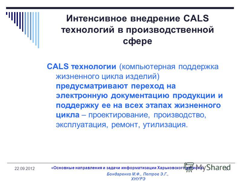 8 22.09.2012 Интенсивное внедрение CALS технологий в производственной сфере CALS технологии (компьютерная поддержка жизненного цикла изделий) предусматривают переход на электронную документацию продукции и поддержку ее на всех этапах жизненного цикла