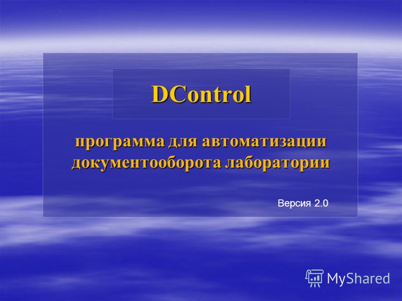 DControl программа для автоматизации документооборота лаборатории Версия 2.0