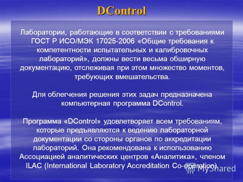 DControl Лаборатории, работающие в соответствии с требованиями ГОСТ Р ИСО/МЭК 17025-2006 «Общие требования к компетентности испытательных и калибровочных лабораторий», должны вести весьма обширную документацию, отслеживая при этом множество моментов,