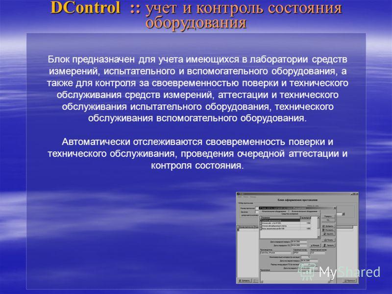 Блок предназначен для учета имеющихся в лаборатории средств измерений, испытательного и вспомогательного оборудования, а также для контроля за своевременностью поверки и технического обслуживания средств измерений, аттестации и технического обслужива