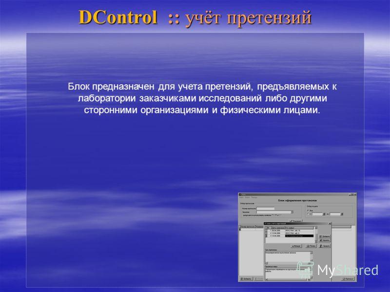 DControl :: учёт претензий Блок предназначен для учета претензий, предъявляемых к лаборатории заказчиками исследований либо другими сторонними организациями и физическими лицами.