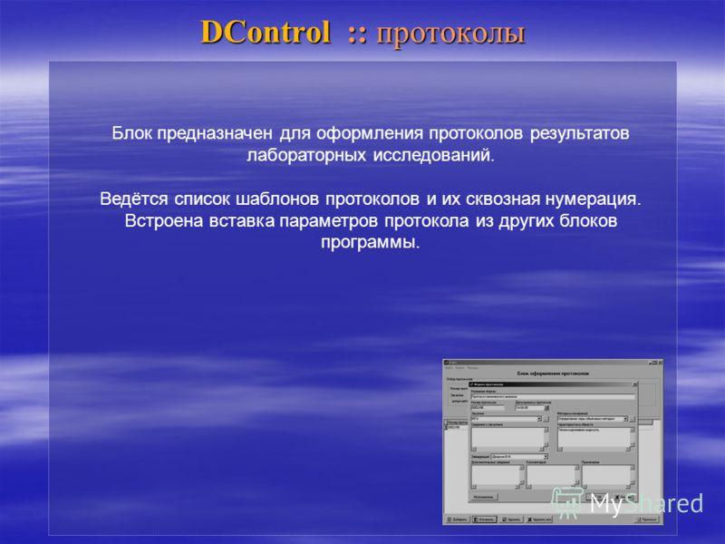 DControl :: протоколы Блок предназначен для оформления протоколов результатов лабораторных исследований. Ведётся список шаблонов протоколов и их сквозная нумерация. Встроена вставка параметров протокола из других блоков программы.