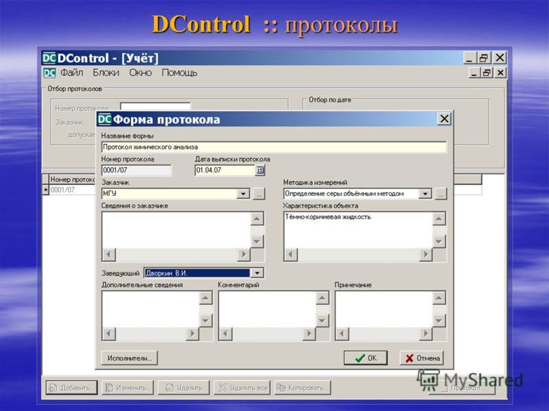 DControl :: протоколы