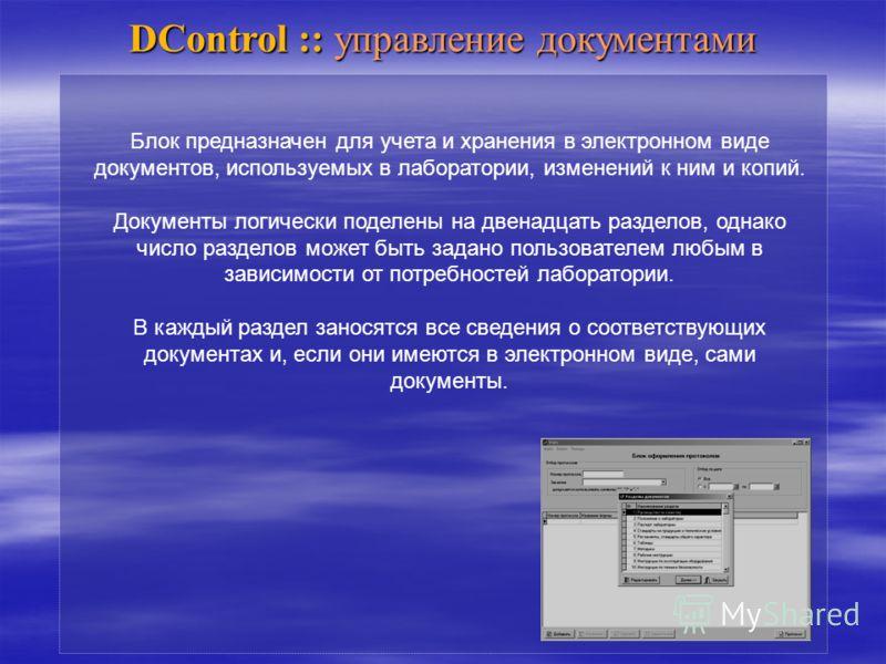 Блок предназначен для учета и хранения в электронном виде документов, используемых в лаборатории, изменений к ним и копий. Документы логически поделены на двенадцать разделов, однако число разделов может быть задано пользователем любым в зависимости