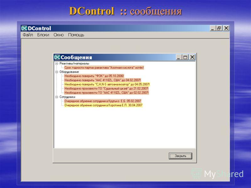DControl :: сообщения
