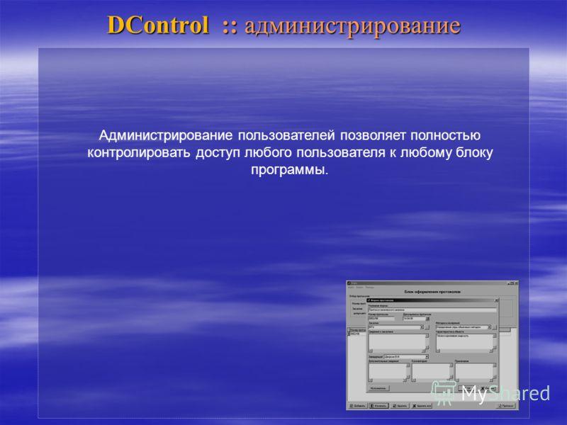 DControl :: администрирование Администрирование пользователей позволяет полностью контролировать доступ любого пользователя к любому блоку программы.