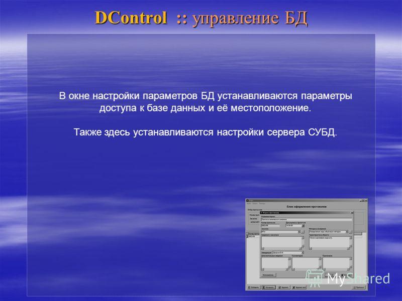 DControl :: управление БД В окне настройки параметров БД устанавливаются параметры доступа к базе данных и её местоположение. Также здесь устанавливаются настройки сервера СУБД.