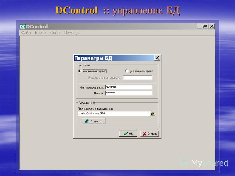DControl :: управление БД