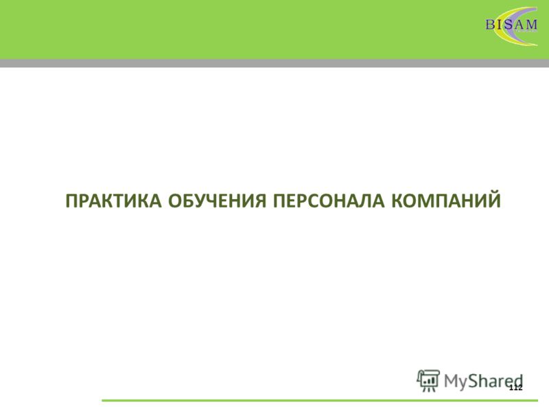 112 ПРАКТИКА ОБУЧЕНИЯ ПЕРСОНАЛА КОМПАНИЙ