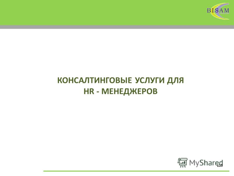 115 КОНСАЛТИНГОВЫЕ УСЛУГИ ДЛЯ HR - МЕНЕДЖЕРОВ