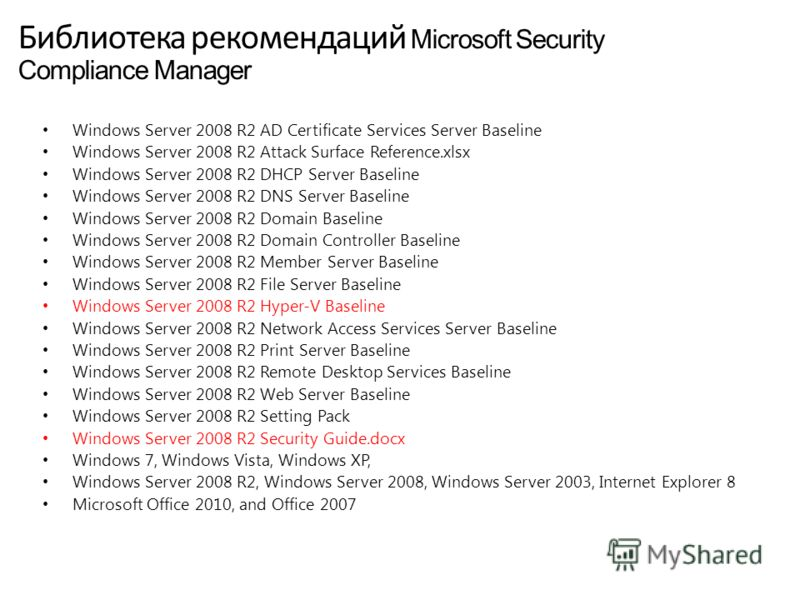 Windows Server 2008 R2 AD Certificate Services Server Baseline Windows Server 2008 R2 Attack Surface Reference.xlsx Windows Server 2008 R2 DHCP Server Baseline Windows Server 2008 R2 DNS Server Baseline Windows Server 2008 R2 Domain Baseline Windows