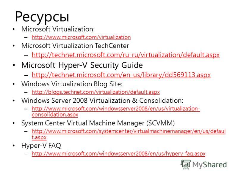 Ресурсы Microsoft Virtualization: – http://www.microsoft.com/virtualization http://www.microsoft.com/virtualization Microsoft Virtualization TechCenter – http://technet.microsoft.com/ru-ru/virtualization/default.aspx http://technet.microsoft.com/ru-r