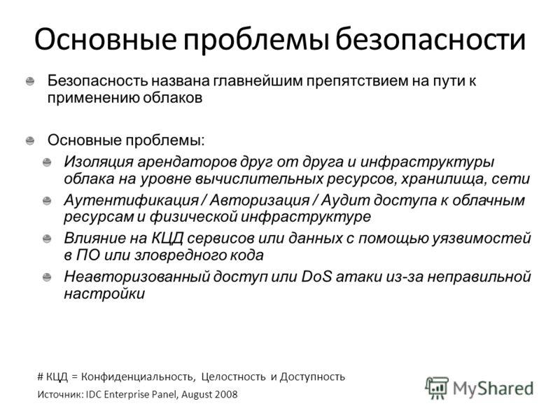 Источник: IDC Enterprise Panel, August 2008 # КЦД = Конфиденциальность, Целостность и Доступность