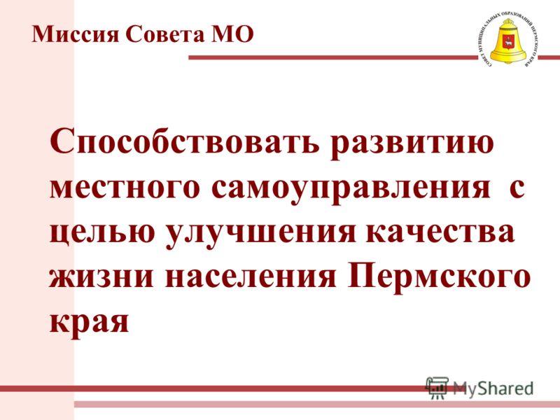 Миссия Совета МО Способствовать развитию местного самоуправления с целью улучшения качества жизни населения Пермского края