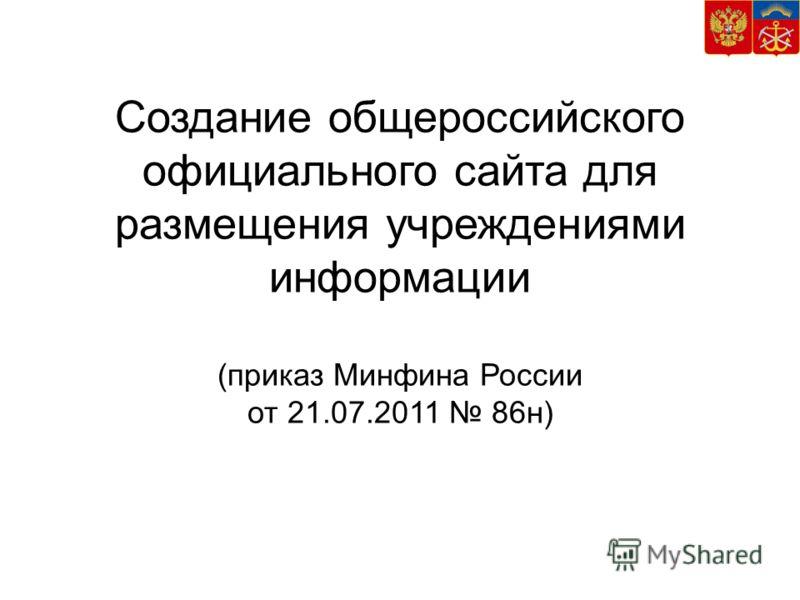 Создание общероссийского официального сайта для размещения учреждениями информации (приказ Минфина России от 21.07.2011 86н)