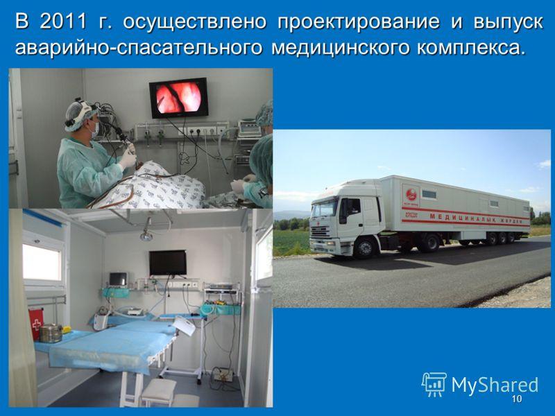 В 2011 г. осуществлено проектирование и выпуск аварийно-спасательного медицинского комплекса. 10