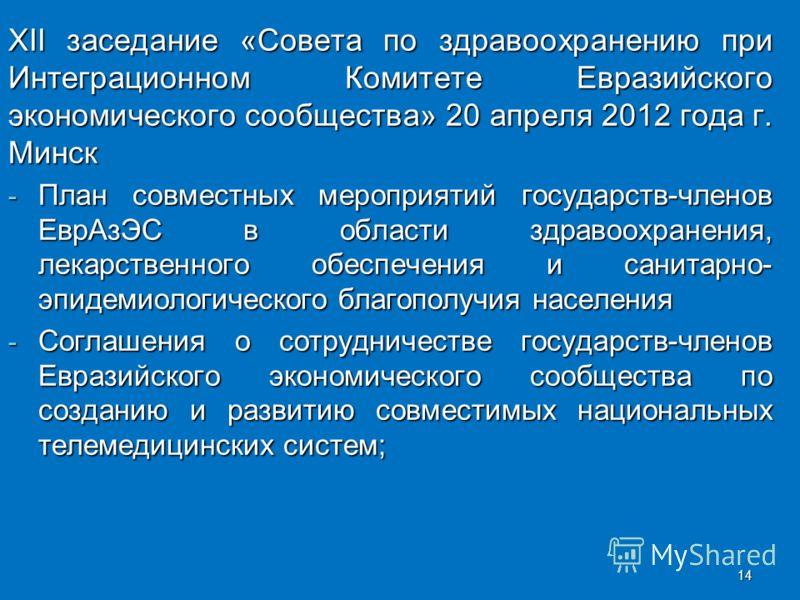XII заседание «Совета по здравоохранению при Интеграционном Комитете Евразийского экономического сообщества» 20 апреля 2012 года г. Минск - План совместных мероприятий государств-членов ЕврАзЭС в области здравоохранения, лекарственного обеспечения и