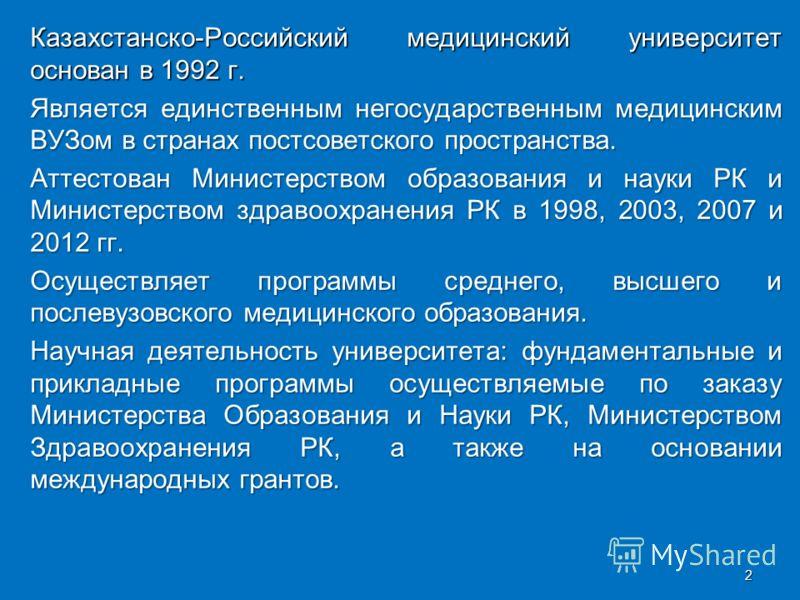 Казахстанско-Российский медицинский университет основан в 1992 г. Является единственным негосударственным медицинским ВУЗом в странах постсоветского пространства. Аттестован Министерством образования и науки РК и Министерством здравоохранения РК в 19