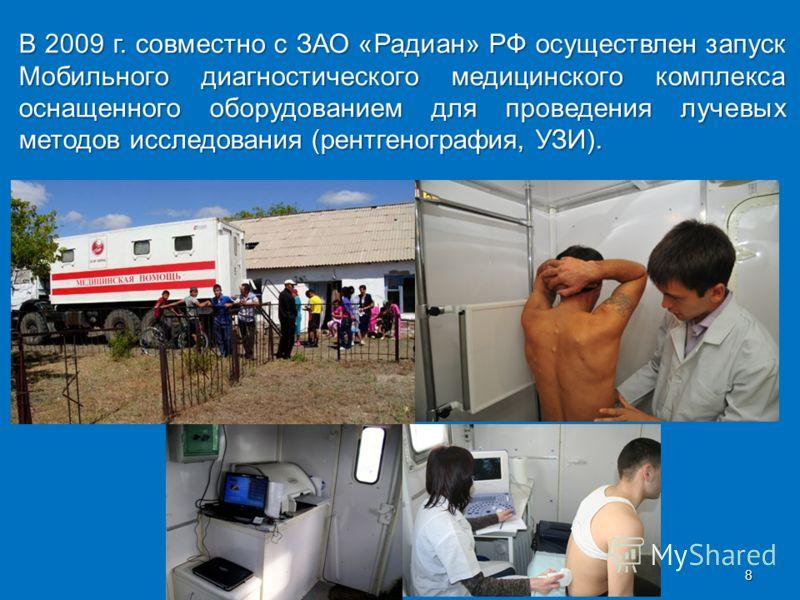 В 2009 г. совместно с ЗАО «Радиан» РФ осуществлен запуск Мобильного диагностического медицинского комплекса оснащенного оборудованием для проведения лучевых методов исследования (рентгенография, УЗИ). 8