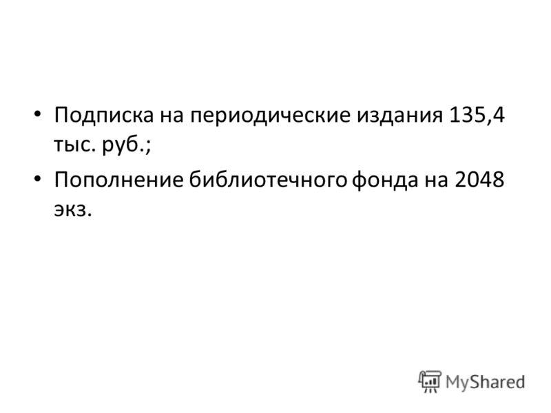 Подписка на периодические издания 135,4 тыс. руб.; Пополнение библиотечного фонда на 2048 экз.