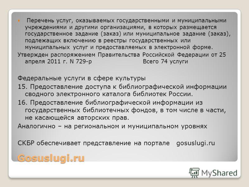 Gosuslugi.ru Перечень услуг, оказываемых государственными и муниципальными учреждениями и другими организациями, в которых размещается государственное задание (заказ) или муниципальное задание (заказ), подлежащих включению в реестры государственных и