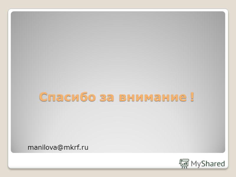 Спасибо за внимание ! manilova@mkrf.ru