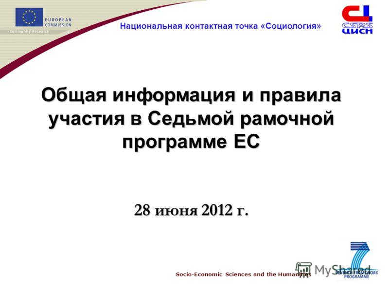 Socio-Economic Sciences and the Humanities Национальная контактная точка «Социология» Общая информация и правила участия в Седьмой рамочной программе ЕС 28 июня 2012 г.