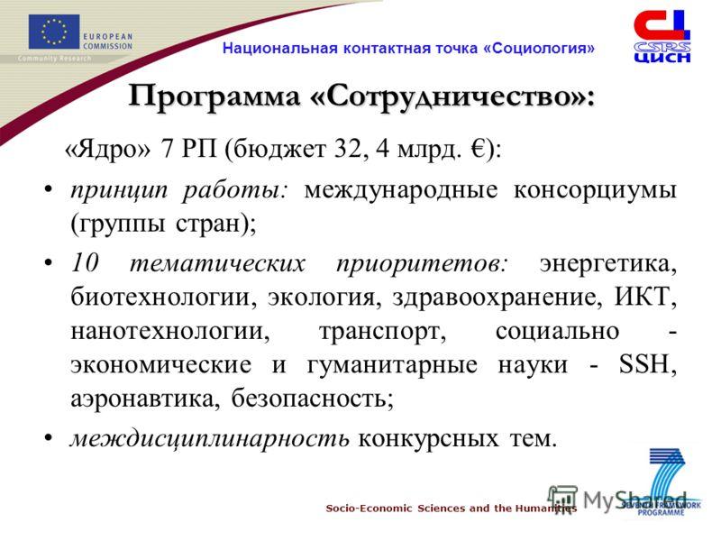 Socio-Economic Sciences and the Humanities Национальная контактная точка «Социология» Программа «Сотрудничество»: «Ядро» 7 РП (бюджет 32, 4 млрд. ): принцип работы: международные консорциумы (группы стран); 10 тематических приоритетов: энергетика, би