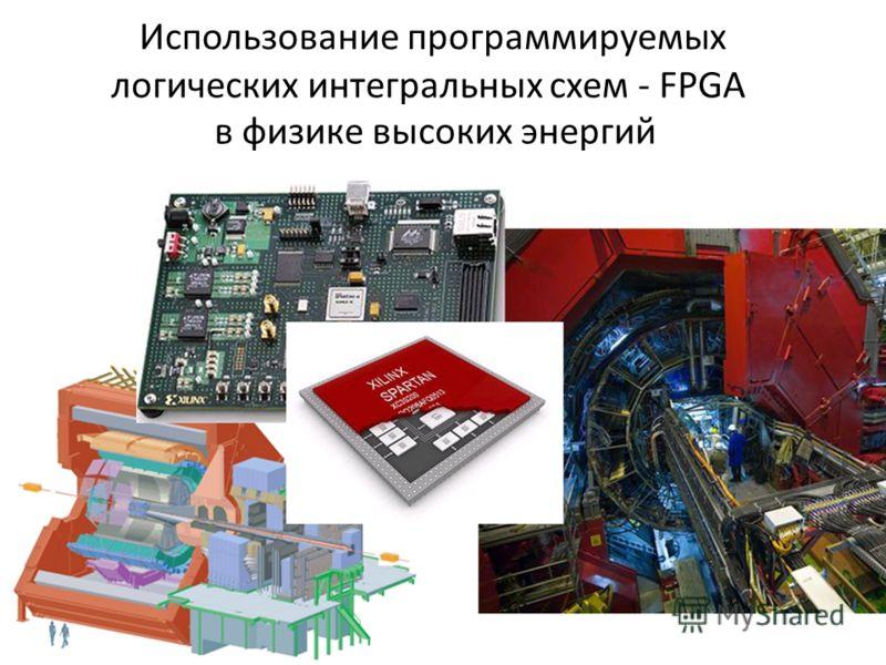 Использование программируемых логических интегральных схем - FPGA в физике высоких энергий