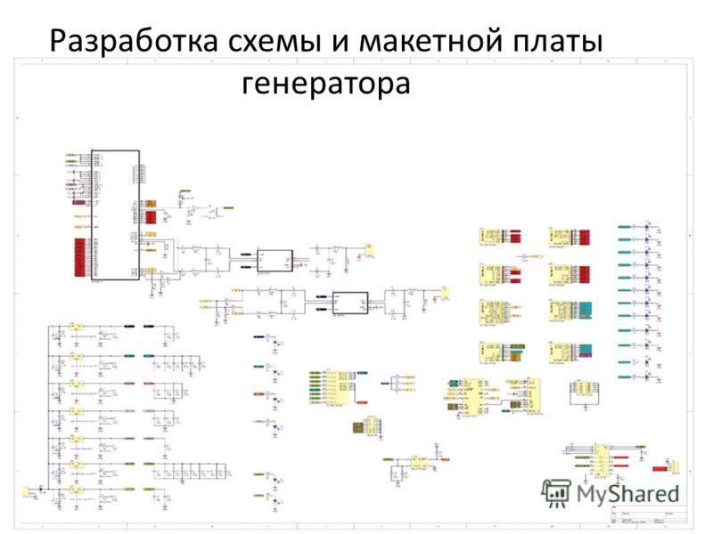 Разработка схемы и макетной платы генератора