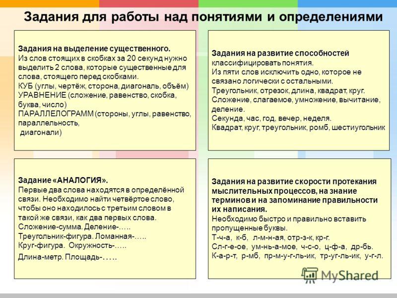 Задания для работы над понятиями и определениями Задания на развитие скорости протекания мыслительных процессов, на знание терминов и на запоминание правильности их написания. Необходимо быстро и правильно вставить пропущенные буквы. Т-ч-а, к-б, л-м-