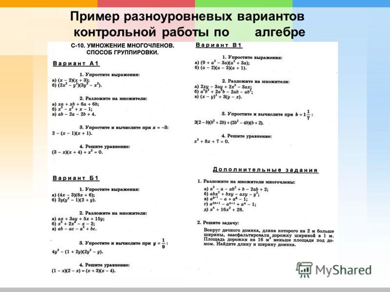 Пример разноуровневых вариантов контрольной работы по алгебре