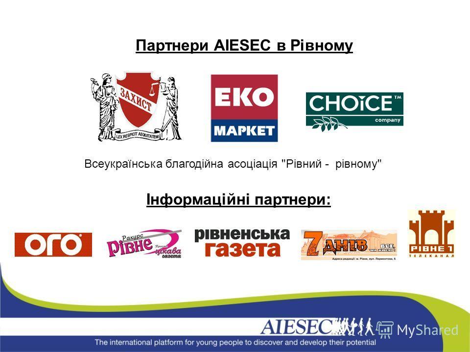 Партнери AIESEC в Рівному Всеукраїнська благодійна асоціація Рівний - рівному Інформаційні партнери: