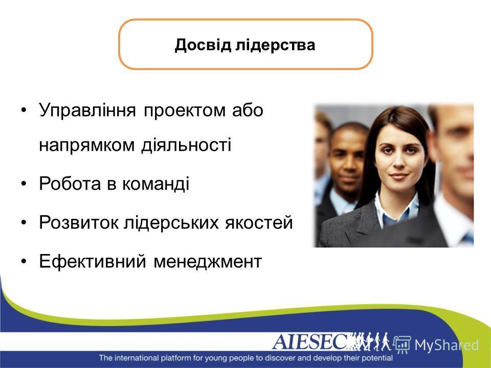 Управління проектом або напрямком діяльності Робота в команді Розвиток лідерських якостей Ефективний менеджмент Досвід лідерства
