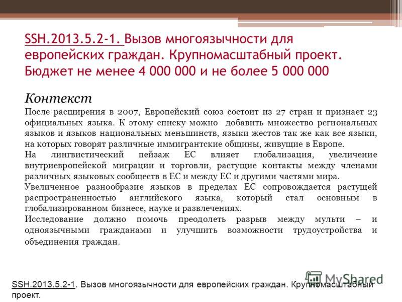 SSH.2013.5.2-1. Вызов многоязычности для европейских граждан. Крупномасштабный проект. Бюджет не менее 4 000 000 и не более 5 000 000 SSH.2013.5.2-1. Вызов многоязычности для европейских граждан. Крупномасштабный проект. Контекст После расширения в 2