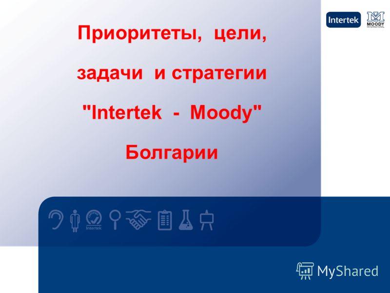 Приоритеты, цели, задачи и стратегии Intertek - Moody Болгарии