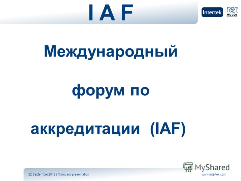 22 September 2012 | Company presentationwww.intertek.com I A F Международный форум по аккредитации (IAF)