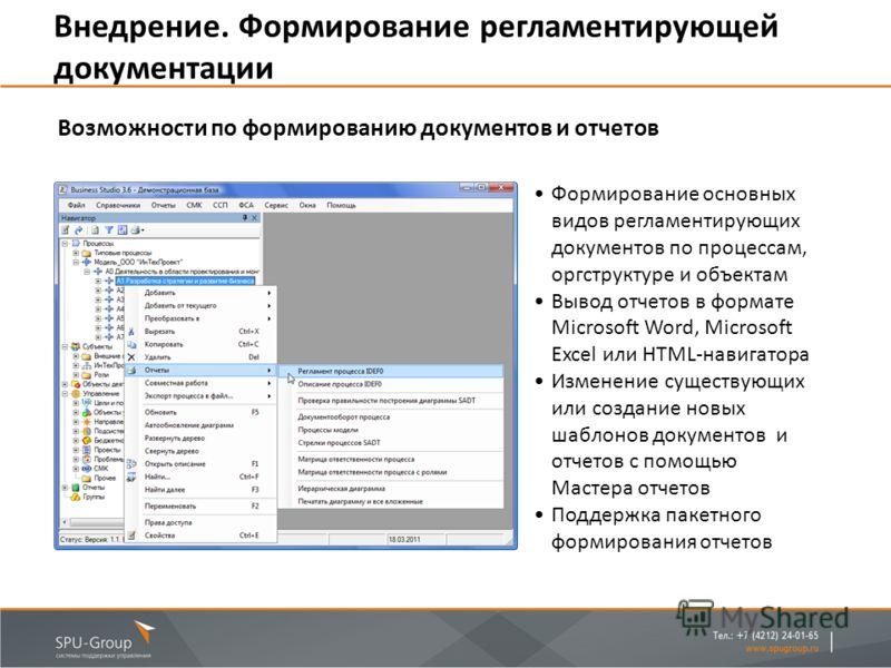 Внедрение. Формирование регламентирующей документации Формирование основных видов регламентирующих документов по процессам, оргструктуре и объектам Вывод отчетов в формате Microsoft Word, Microsoft Excel или HTML-навигатора Изменение существующих или