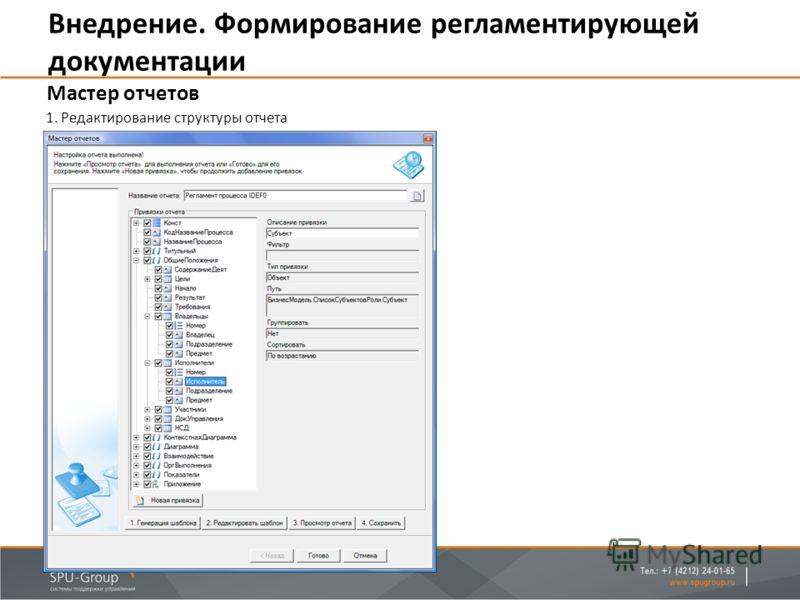 Внедрение. Формирование регламентирующей документации 1. Редактирование структуры отчета Мастер отчетов