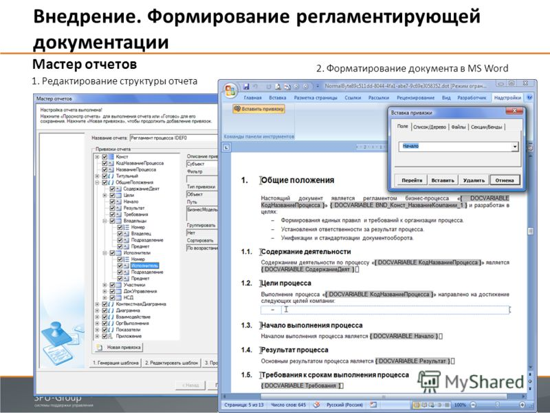 Внедрение. Формирование регламентирующей документации 1. Редактирование структуры отчета Мастер отчетов 2. Форматирование документа в MS Word