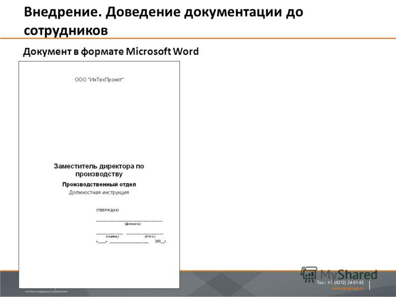 Внедрение. Доведение документации до сотрудников Документ в формате Microsoft Word