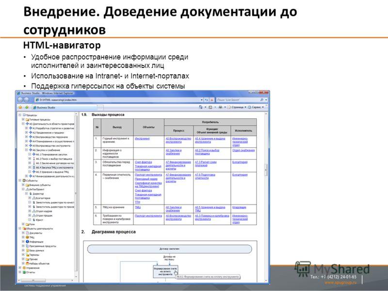 Внедрение. Доведение документации до сотрудников HTML-навигатор Удобное распространение информации среди исполнителей и заинтересованных лиц Использование на Intranet- и Internet-порталах Поддержка гиперссылок на объекты системы