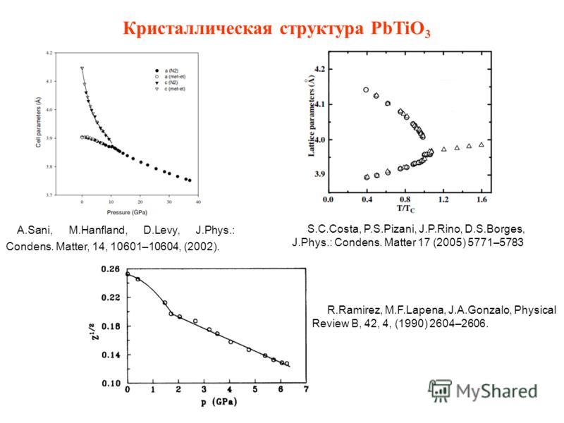 Кристаллическая структура PbTiO 3 A.Sani, M.Hanand, D.Levy, J.Phys.: Condens. Matter, 14, 10601–10604, (2002). S.C.Costa, P.S.Pizani, J.P.Rino, D.S.Borges, J.Phys.: Condens. Matter 17 (2005) 5771–5783 R.Ramirez, M.F.Lapena, J.A.Gonzalo, Physical Revi