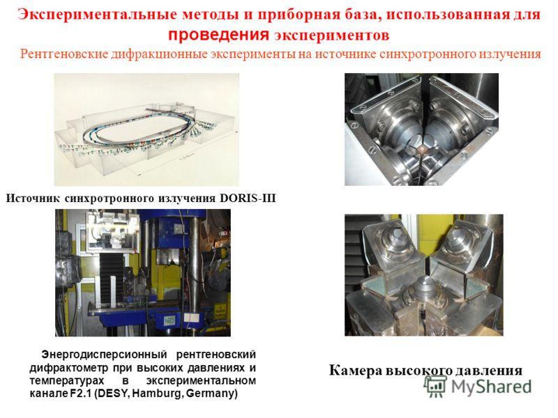 Экспериментальные методы и приборная база, использованная для проведения экспериментов Энергодисперсионный рентгеновский дифрактометр при высоких давлениях и температурах в экспериментальном канале F2.1 (DESY, Hamburg, Germany) Рентгеновские дифракци