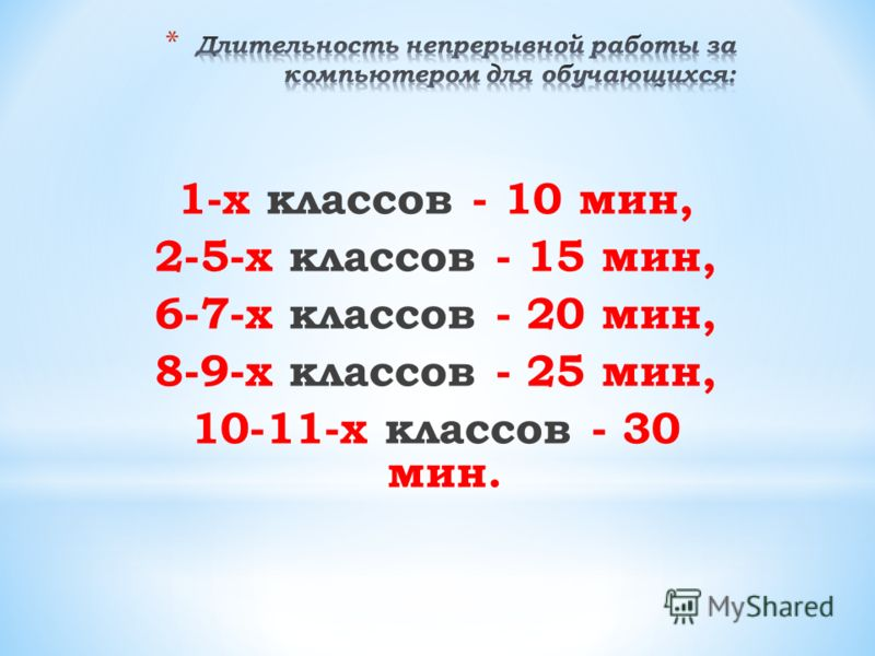 1-х классов - 10 мин, 2-5-х классов - 15 мин, 6-7-х классов - 20 мин, 8-9-х классов - 25 мин, 10-11-х классов - 30 мин.
