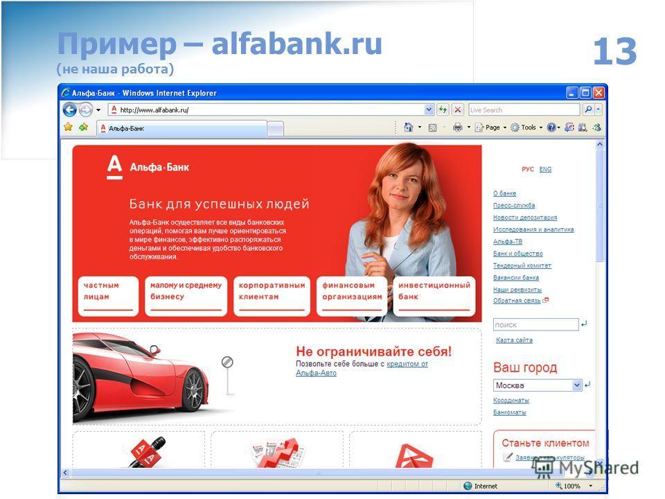 www.individ.ru Москва: (495) 749-30-68 Ярославль: (4852) 32-14-64, 32-14-54 Email: info@individ.ruinfo@individ.ru 13 Пример – alfabank.ru (не наша работа)
