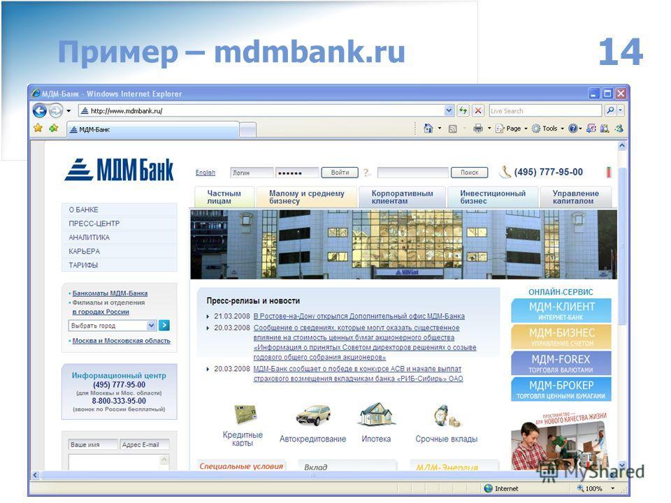 www.individ.ru Москва: (495) 749-30-68 Ярославль: (4852) 32-14-64, 32-14-54 Email: info@individ.ruinfo@individ.ru 14 Пример – mdmbank.ru