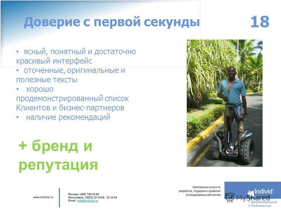 www.individ.ru Москва: (495) 749-30-68 Ярославль: (4852) 32-14-64, 32-14-54 Email: info@individ.ruinfo@individ.ru 18 Доверие с первой секунды ясный, понятный и достаточно красивый интерфейс оточенные, оригинальные и полезные тексты хорошо продемонстр